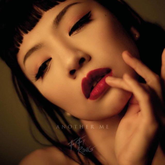 """pochette de """"Another Me"""" par Fifi Rong"""